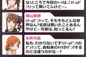 【グリマス】イベント「アイドルマスターズカップエボリューション4」ショートストーリーまとめ