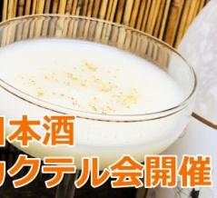 日本酒カクテルで楽しもう会! at 浅草橋SAKEStreet 4月24日(土)