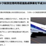 『北海道西興部村の助成制度がすごい。オホーツク紋別空港利用+指定ホテル宿泊で最大2万円も助成されます。』の画像