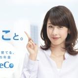 『40代独身女性。iDeCo(イデコ)を始めるべきか?』の画像