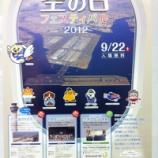 『(番外編)9月22日(土)は羽田空港空の日フェスティバル』の画像