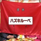 """『【乃木坂46】速報!!『新婚さんいらっしゃい!』出演は""""松村沙友理の姉""""だった!!予告映像が公開キタ━━━━(゚∀゚)━━━━!!!』の画像"""
