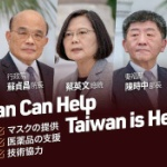 【台湾】蔡英文総統、緊急事態宣言の日本へ日本語で励ましのメッセージ、泣けるなぁ~…