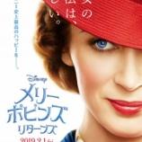 『映画『メリー・ポピンズ リターンズ』字幕付トレーラー!』の画像