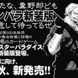 『ゲームマーケット2014秋の新装版予約開始!』の画像