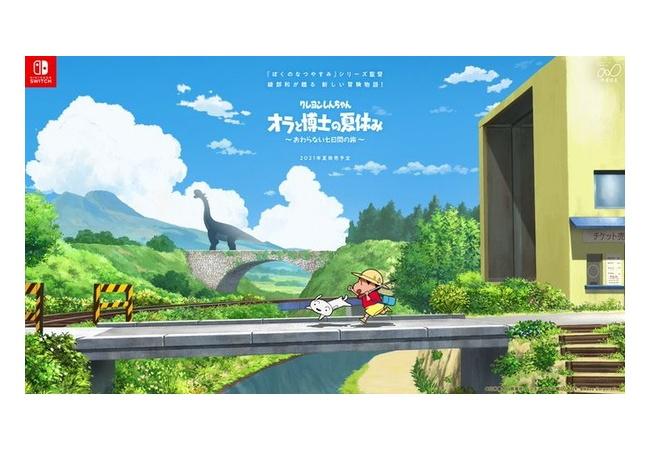 クレヨンしんちゃん「オラと博士の夏休み」がSwitchで発売!! ぼくのなつやすみシリーズ復活!?