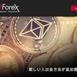『新たに「仮想通貨支払い」をHotForexへの入出金方法として追加&導入!』の画像