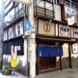 『JAL×はんつ遠藤コラボ企画【福岡編2】2日め・居酒屋(酒房 武蔵)』の画像