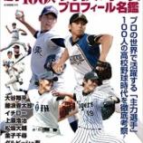 『『現役プロ野球選手100人の「高校野球」プロフィール名鑑』』の画像