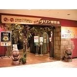 『浪花麺だらけ』の画像