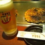 『大阪「ねぎ焼き」発祥の店@ねぎ焼き やまもと (梅田エスト店)』の画像