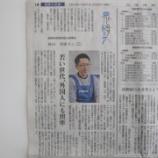 『釧路和商協同組合 柿田新理事長就任!』の画像