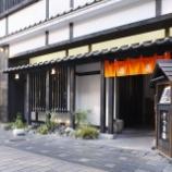 『JAL×はんつ遠藤コラボ企画【鹿児島編】2日め・鹿児島郷土料理(さつま路)』の画像