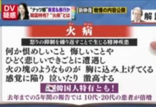 【テレビ】ミヤネ屋で火病(ファビョン)の解説が行われる!辺真一「辛いもの食べ過ぎが原因」