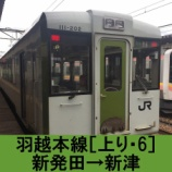 『羽越本線 車窓[上り・6]新発田→新津』の画像