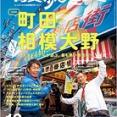 【!?】全国的に無名な街だけど、意外と「町田駅」って都会なんだな‥‥実際住むと捗るんか?