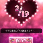 【モバマス】2月19日は遊佐こずえの誕生日です!