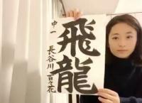 チーム8 福島代表・長谷川百々花ちゃんの書道が師範レベルwwww