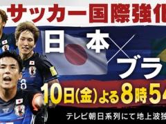 日本代表vsブラジル代表で起きそうなこと