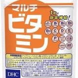 『健康食品売ってるDHCの正式名称知った時の衝撃たるや』の画像