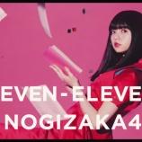 『乃木坂46『セブン-イレブン』WEB CM動画がついに公開キタ━━━━(゚∀゚)━━━━!!!』の画像