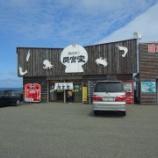 『【2012年北海道最果ての旅】宗谷岬 間宮堂『オホーツク干貝柱塩ラーメン』』の画像