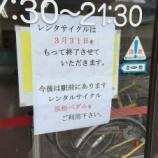 『【閉店】アクト北のハーモニア新町にあったレンタルサイクルが3月31日をもって営業を終了。今後は「はままつペダル」の利用を - 中区中央』の画像