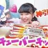 【動画】【ユーチューバーチップス】神引きだった!!大興奮!!