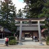 『八重垣神社』の画像