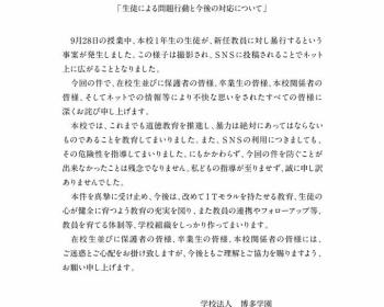 【悲報】暴行事件が起きた博多高校の校長の謝罪文が酷すぎると話題に「今後はITモラルを持たせる教育を図る」