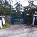 『(^^)vいつか行きたい日本の名所 沼津御用邸記念公園』の画像