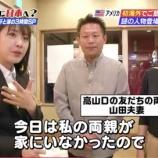 『【乃木坂46】高山一実に外人のお土産を届けてくれた夫婦が以前乃木中にも出演していた件wwwwww【YOUは何しに日本へ?】』の画像