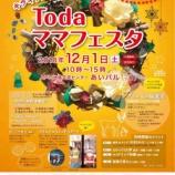 『キラキラ輝く!Todaママフェスタ12月1日(土曜日)上戸田地域交流センターあいパルで開催!10時から15時まで。』の画像