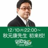 『秋元康先生が初来校!SCHOOL OF LOCK!×秋元康先生の新プロジェクトがスタート!』の画像