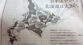 でけー!北海道の大きさがひと目でわかる、地元の新聞が秀逸