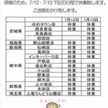 『研修のため7/12・13休業のお知らせ』の画像