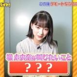 『【乃木坂46】堀未央奈が叫びたいこと・・・『◯◯◯◯!!!!!!』』の画像