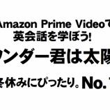 『【アマゾンプライムビデオで英語学習】冬休みにぴったりの映画No.1「ワンダー君は太陽」』の画像