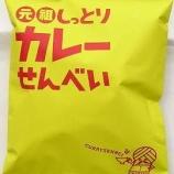 『【スーパー:おせんべい】元祖しっとりカレーせんべい』の画像