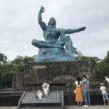 『2019.8 長崎旅行記③ 平和への想い』の画像