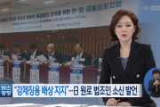 韓国紙「韓国人差別政策を露骨に繰り広げてきた小池百合子が東京都知事に再選。嫌韓ムード継続」