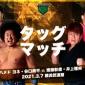 / 📢3.7横浜武道館大会 全対戦カード決定❗❗❗ \  「...