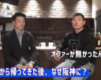 福留孝介さんがNPB復帰時に阪神を選んだ理由「中日からはオファーが無かった」