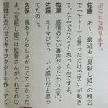 """『【乃木坂46】3期生舞台『見殺し姫』の内容が徐々に明らかに・・・""""メンバーそれぞれの個性に合わせたキャラクターを作った""""』の画像"""