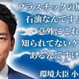 『【悲報】小泉進次郎、世界のトヨタに喧嘩を売ってしまうwwwwwwwwwwww』の画像