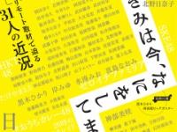 【日向坂46】7万字超の完全新録インタビュー!?出版業も大変な模様・・。
