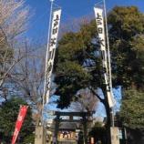 『戸田市上戸田氷川神社は鎌倉時代から続く神社。先ほど初詣お迎えの設営準備を終えました。素戔嗚尊、羽黒山大権現、正一位・伏見稲荷の三柱をお祀りしています。』の画像