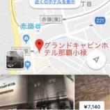 『ソウル  まずは沖縄へ』の画像