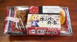 【グルメ】「鬼滅の刃」煉獄杏寿郎が汽車の中で食べてた「煉獄杏寿郎の牛すき焼き弁当」 ローソンで1980円で販売