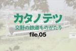 【カタノテツ】交野の鉄道ものがたり:file.05 京阪電車 3000系 5連 試運転列車〈2008年 私市ー河内森〉